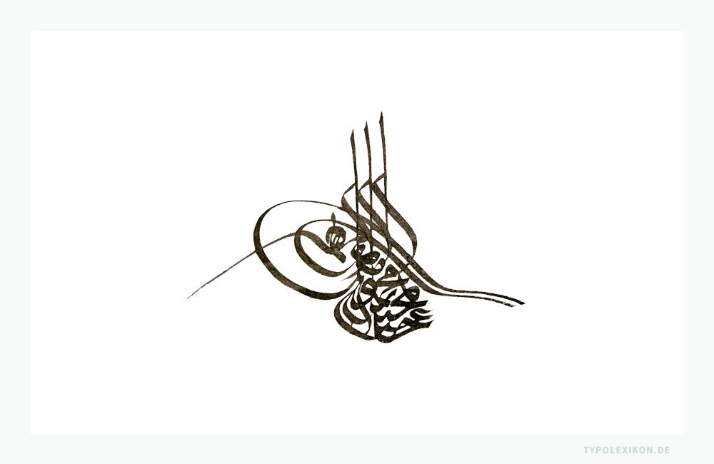 Im islamischen Kulturraum gehört die Rohrfeder bis heute zum alltäglichen Schreibwerkzeug von professionellen Kalligraphen. Beispiel: Ein mit der Rohrfeder geschriebener Namenszug (Tuğra) des osmanischen Sultans Mahmud II. (1785–1839). Nachbildung von Wolfgang Beinert, Berlin.