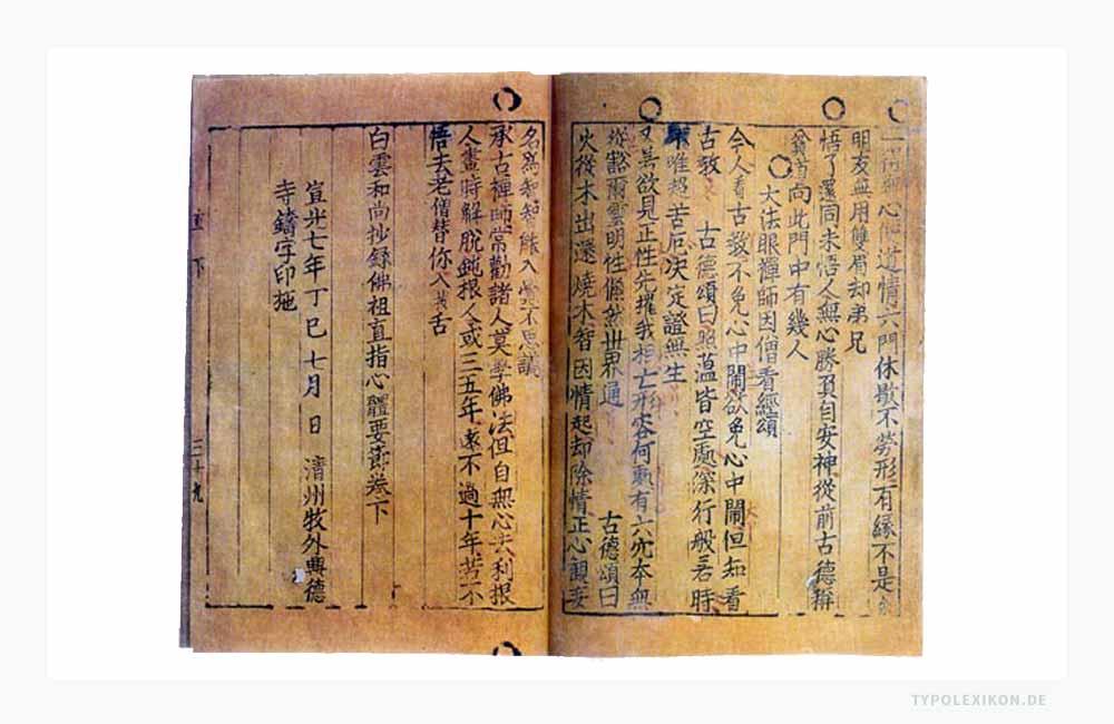 Das Koreanische Buch »Baegun hwasang chorok buljo jikji simche yojeol« (Übersetzung: Anthologie von den Lehren des Zen der großen buddhistischen Priester) des buddhistischen Geistlichen Baegun (Gyeong Han, um 1289/1299–1374) gilt als das älteste Buch der Welt, das 1377 mit beweglichen Drucktypen gedruckt wurde. Foto: Bibliothèque nationale de France, Paris.